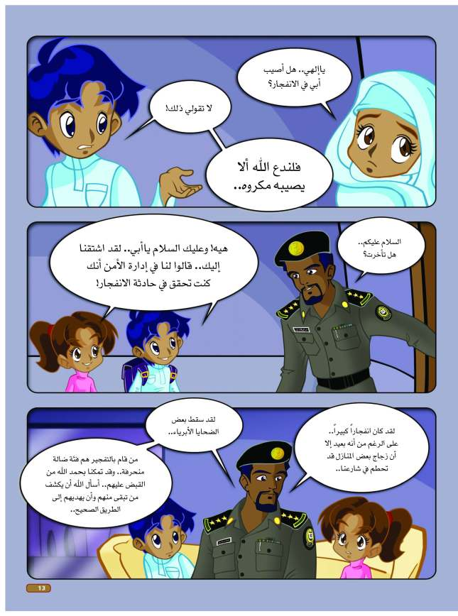 نعمة الأمن - الأمن العام_Page_13
